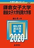 鎌倉女子大学・鎌倉女子大学短期大学部 (2020年版大学入試シリーズ)