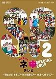 AKB48 ネ申テレビ スペシャル 2009 ~羽ばたけ!チキンアイドル克服ツアー IN オーストラリア!~ [DVD]