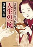 人生の一椀 小料理のどか屋 人情帖 (二見時代小説文庫)