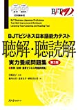 BJTビジネス日本語能力テスト 聴解・聴読解 実力養成問題集 第2版