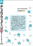 おしゃれプロジェクト Step1 サラツヤ髪で初デート! (講談社青い鳥文庫) 画像