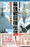 最強戦闘機伝説!―戦闘機の誕生から最後まで (AIR BOOKS)