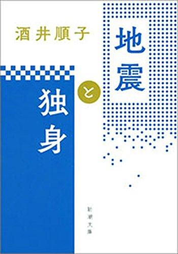 地震と独身 / 酒井順子