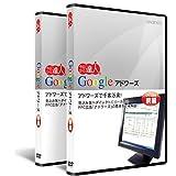 Googleアドワーズ DVD講座(2枚組)