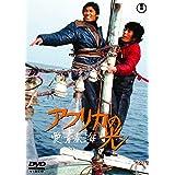アフリカの光 <東宝 DVD 名作セレクション>