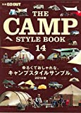 THE CAMP STYLE BOOK Vol.14 (別冊GO OUT) 画像