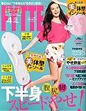 FYTTE (フィッテ) 2014年 04月号 [雑誌]