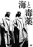 海と毒薬[DVD]