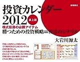 投資カレンダー2012 卓上版 株式投資の必勝アイテム ([カレンダー])