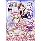 GOSICK03 (角川コミックス ドラゴンJr. 128-3)