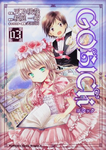 GOSICK03 (角川コミックス ドラゴンJr. 128-3)の詳細を見る