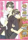 Lovely Style (ラブリー・スタイル) (1) (ディアプラス・コミックス)