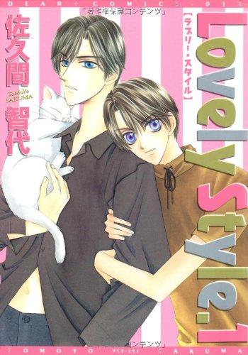 Lovely Style (ラブリー・スタイル) (1) (ディアプラス・コミックス)の詳細を見る