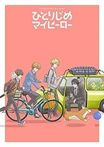 ひとりじめマイヒーロー 02 (イベント優先販売申込券(第2部)付き) [Blu-ray]