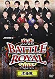 麻雀BATTLE ROYAL 2016 次鋒戦 [DVD]