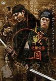 戦国 伊賀の乱[DVD]
