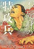 不死身の特攻兵(5) (ヤングマガジンコミックス)