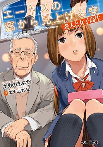 [かめのまぶた] エートスの窓から見上げる空 老人と女子高生