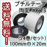 ブチルテープ 両面#513 100mm巾×20m(24巻/セット)