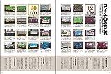 旅と鉄道 2019年増刊12月号 鉄道貨物入門 画像