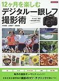 12ヶ月を楽しむデジタル一眼レフ撮影術 (洋泉社MOOK)