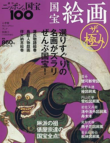 国宝絵画 ザ・極み 2018年 11/6 号 [雑誌]: 週刊ニッポンの国宝100 47 増刊