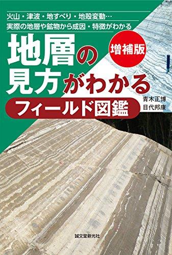 増補版 地層の見方がわかる フィールド図鑑: 火山・津波・地すべり・地殻変動… 実際の地層や鉱物から成因・特徴がわかる