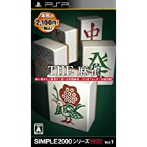 SIMPLE2000シリーズPortable!! Vol.1 THE 麻雀