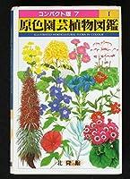 原色園芸植物図鑑 1 (コンパクト版 7)