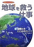 地球を救う仕事〈5〉温暖化をくい止めたい1―14歳になったら考える (14歳になったら考える地球を救う仕事 5)