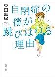 自閉症の僕が跳びはねる理由<自閉症の僕が跳びはねる理由> (角川文庫)
