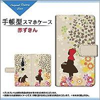 XPERIA XZ2 Premium SO-04K SOV38 エクスペリア エックスゼットツー プレミアム docomo au 手帳型 手帳タイプ ケース ブック型 ブックタイプ カバー 赤ずきん
