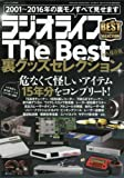 ラジオライフ The Best 裏グッズセレクション 2016年4月号 別冊