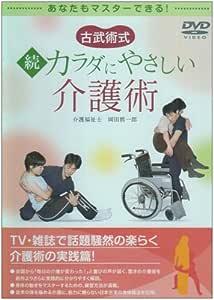 古武術式 続・カラダにやさしい介護術 [DVD]