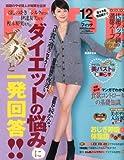 FYTTE (フィッテ) 2010年 12月号 [雑誌]