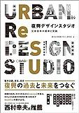 復興デザインスタジオ: 災害復興の提案と実践