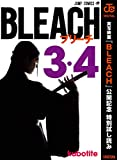 BLEACH モノクロ版【期間限定映画化記念特典付き無料ブック】3&4 (ジャンプコミックスDIGITAL)