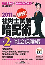 秘伝!社労士試験暗記術〈第2巻〉社会保険編〈2011年版〉