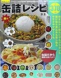 楽々缶詰レシピ―ツナやコーン、豆・魚介の水煮缶、味噌煮や焼き鶏缶を (SAKURA・MOOK 73 楽LIFEシリーズ)
