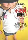 小児科BOOK〈2〉うつる病気とさまざまな発疹