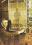 チャップリンの日本―チャップリン秘書・高野虎市遺品展とチャップリン国際シンポジウム