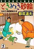 ときめき砂絵―なめくじ長屋捕物さわぎ (光文社文庫)