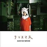 クリスマス -white falcon & blue christmas- remixed by 小西康陽