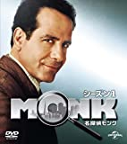 名探偵モンク シーズン 1 バリューパック[DVD]