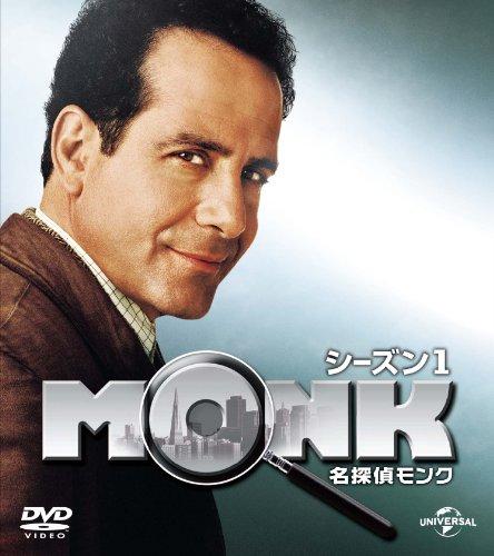 名探偵モンク シーズン1 バリューパック [DVD]
