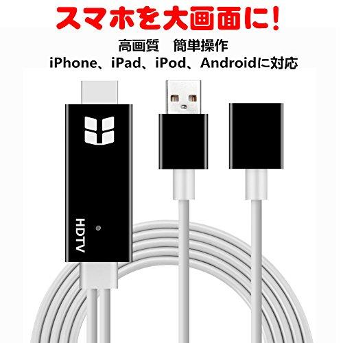 Lightning to HDMI 変換ケーブル DUTISON HDMI変換アダプタ Lightning/ Android to HDMI ミラーリングケーブル 1080P HDTV 高解像度 設定不要 iPhone テレビ出力 音声同期出力 iPhone/iPad/Android4.4以上対応 映画/写真などをテレビに簡単に映す