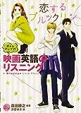 CD付き ボトムアップ式映画英語のリスニング 恋するブルックリン (CD BOOK)