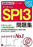 2017年度版 ユーキャンのSPI3問題集 (ユーキャンの就職試験シリーズ)