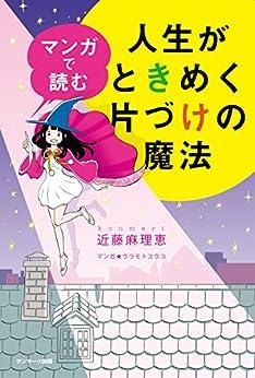[近藤 麻理恵, ウラモト ユウコ]のマンガで読む人生がときめく片づけの魔法