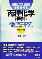 高圧ガス製造保安責任者 丙種化学(特別)徹底研究 (改訂2版)